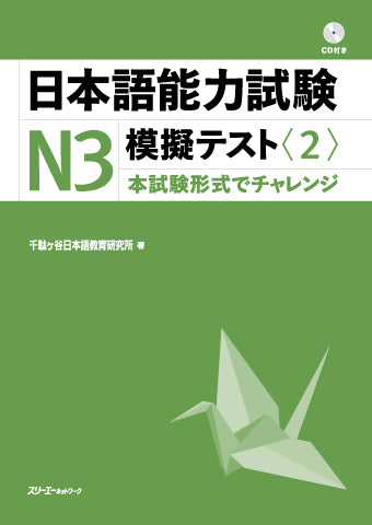 Japanese Language Proficiency Test N3 Mock Test Volume 2