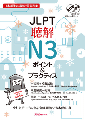 JLPT Listening Comprehension N3 Points & Practice Cover
