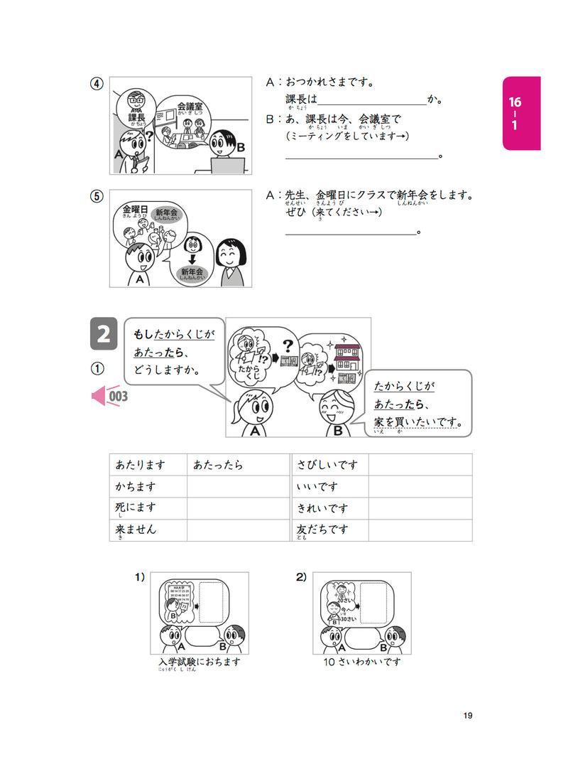 Tsunagu Nihongo: Basic Japanese for Communication 2