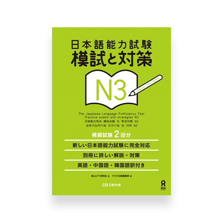 JLPT Practice Exams and Strategies for N3