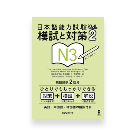 JLPT Practice Exams and Strategies for N3 Vol. 2