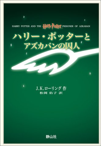 Harry Potter and the Prisoner of Azkaban (Volume 3, Japanese Edition)