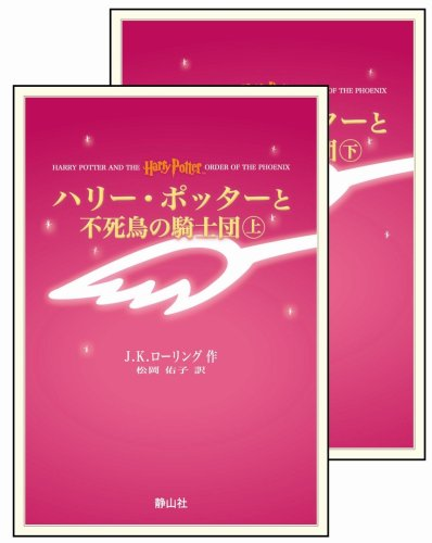 Harry Potter and the Order of the Phoenix (Volume 5, Japanese Edition)