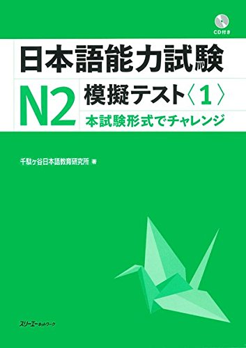 Japanese Language Proficiency Test N2 Mock Test Volume 1 Cover