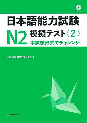 Japanese Language Proficiency Test N2 Mock Test Volume 2 Cover