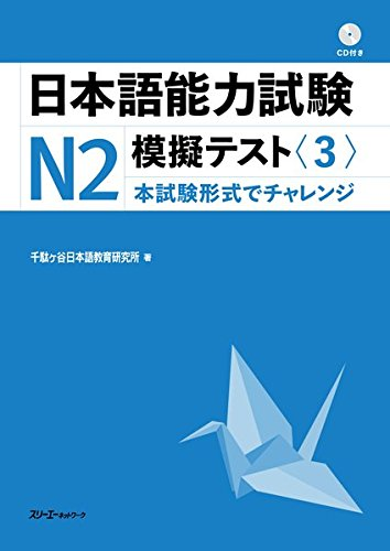 Japanese Language Proficiency Test N2 Mock Test Volume 3 Cover page