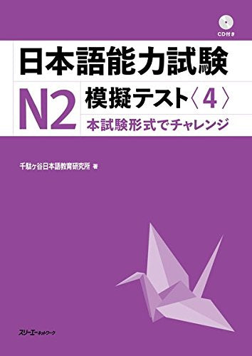 Japanese Language Proficiency Test N2 Mock Test Volume 4