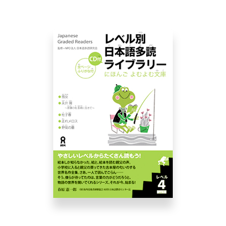 Japanese Graded Readers Level 4 - Vol. 1 (includes CD)