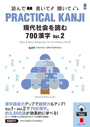 Practical Kanji - Kanji & Kanji Vocabulary for the Modern World (Volume 2)