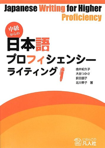 Japanese Writing for Higher Proficiency Cover Page