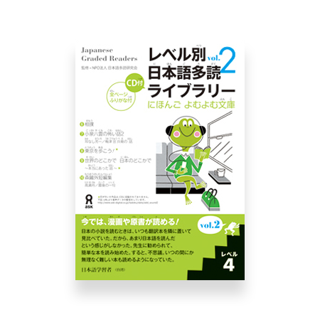 Japanese Graded Readers Level 4 - Vol. 2 (includes CD)