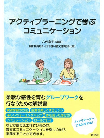 Active Learning Japanese (Recommended for groups)
