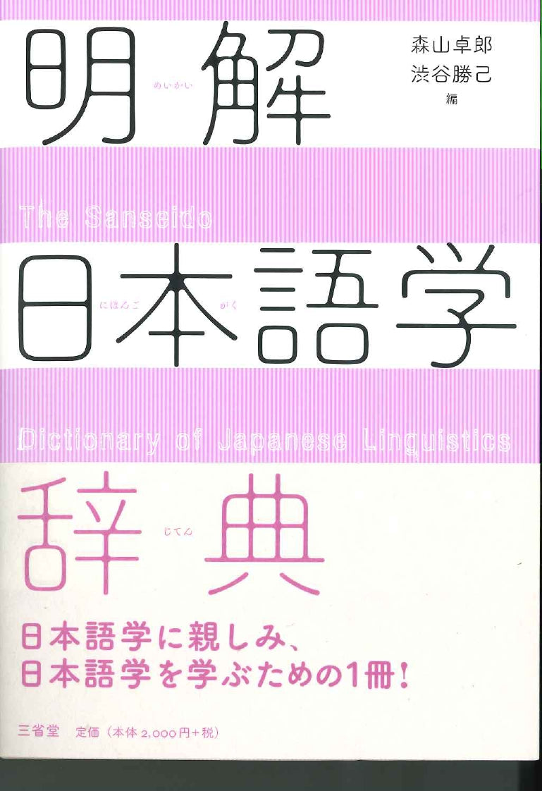 The Sanseido Dictionary of Japanese Linguistics Cover