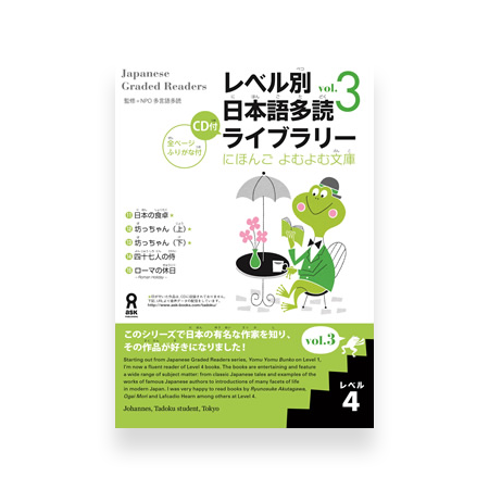 Japanese Graded Readers Level 4 - Vol. 3 (includes CD)