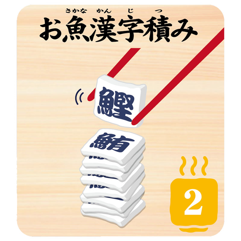 Fish Kanji Puzzle Cup Game