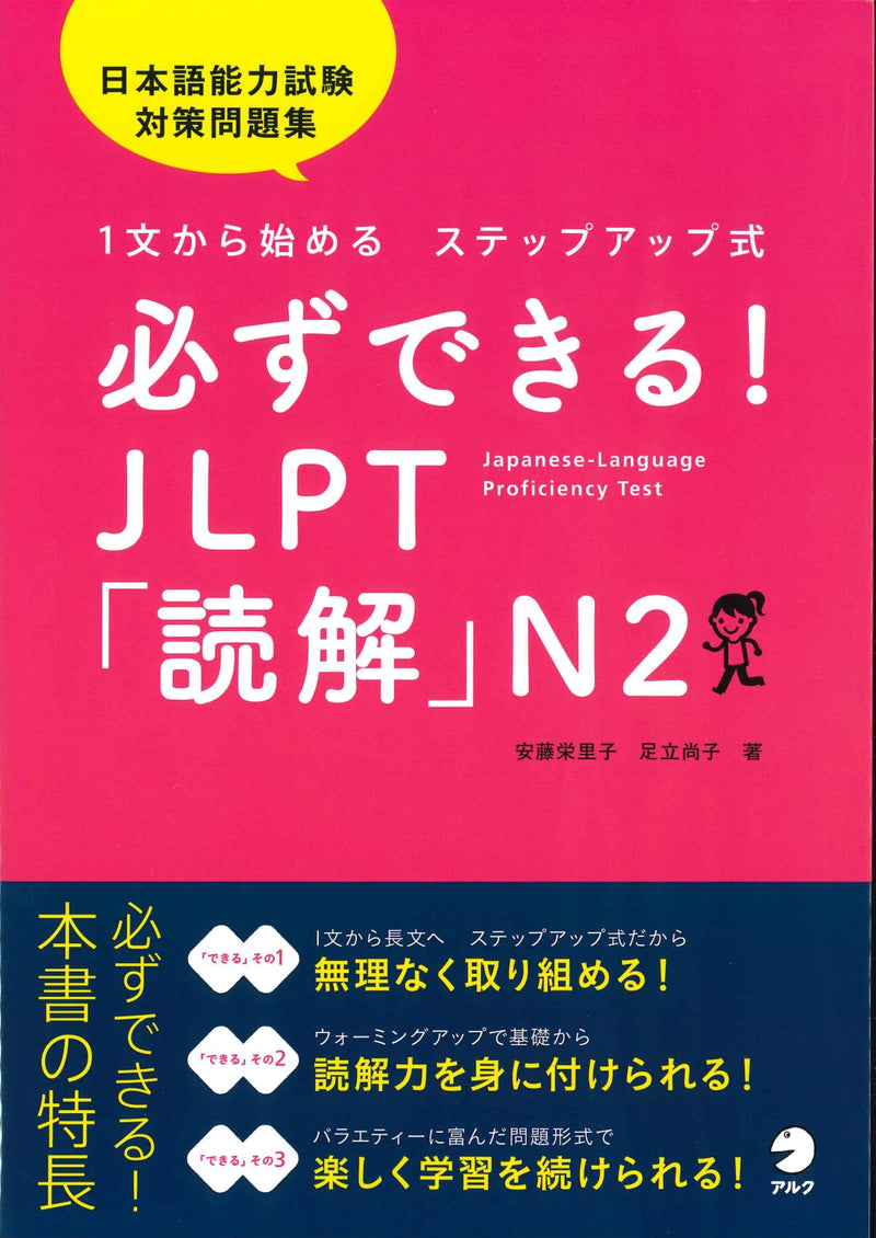 Kanarazu Dekiru! JLPT Reading N2 Cover