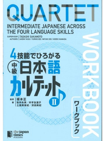 Quartet: Intermediate Japanese Across the Four Language Skills Vol. 2 Workbook Cover Page