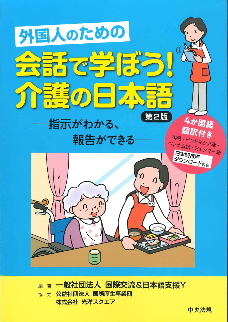 Let's Learn Through Conversation: Japanese for Caretakers Cover Page