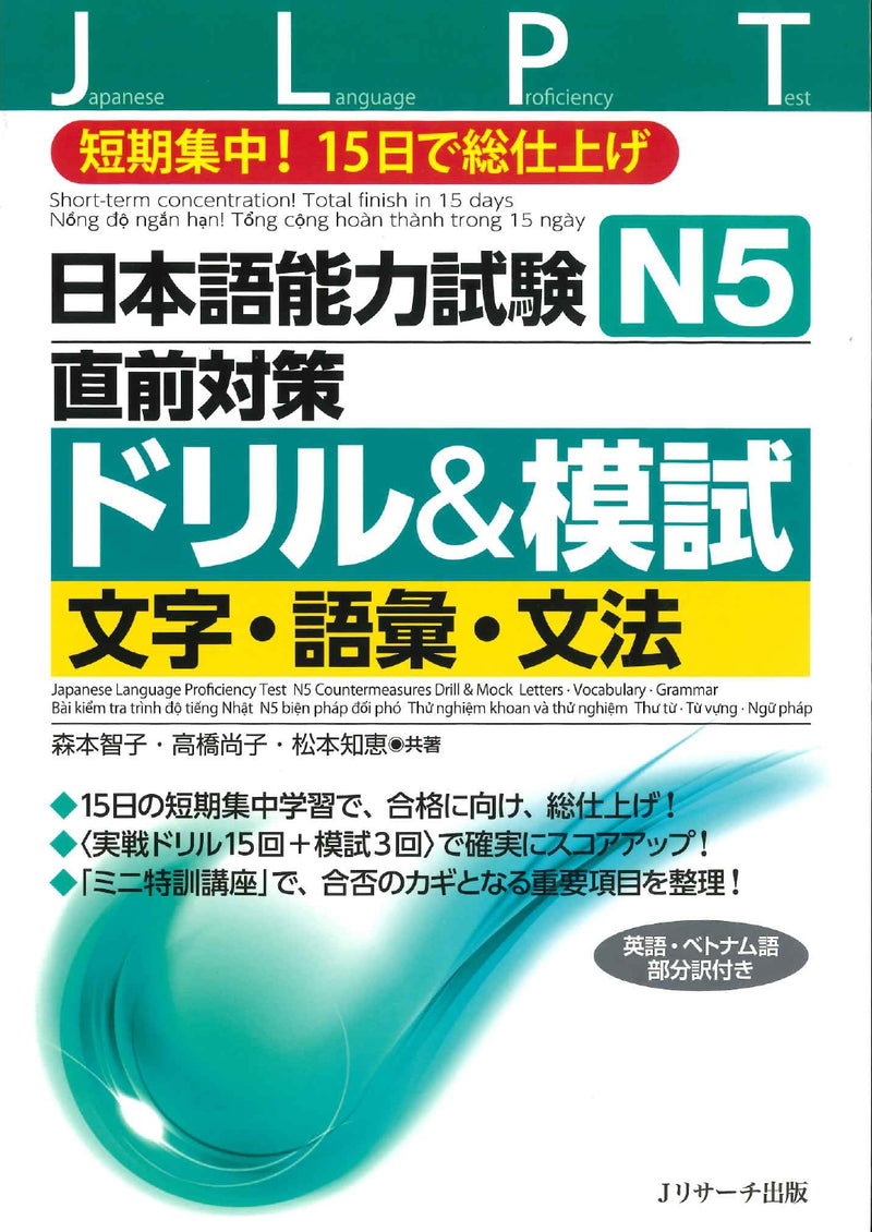 JLPT Chokuzen Taisaku: Drill and Mock Test N5 Cover