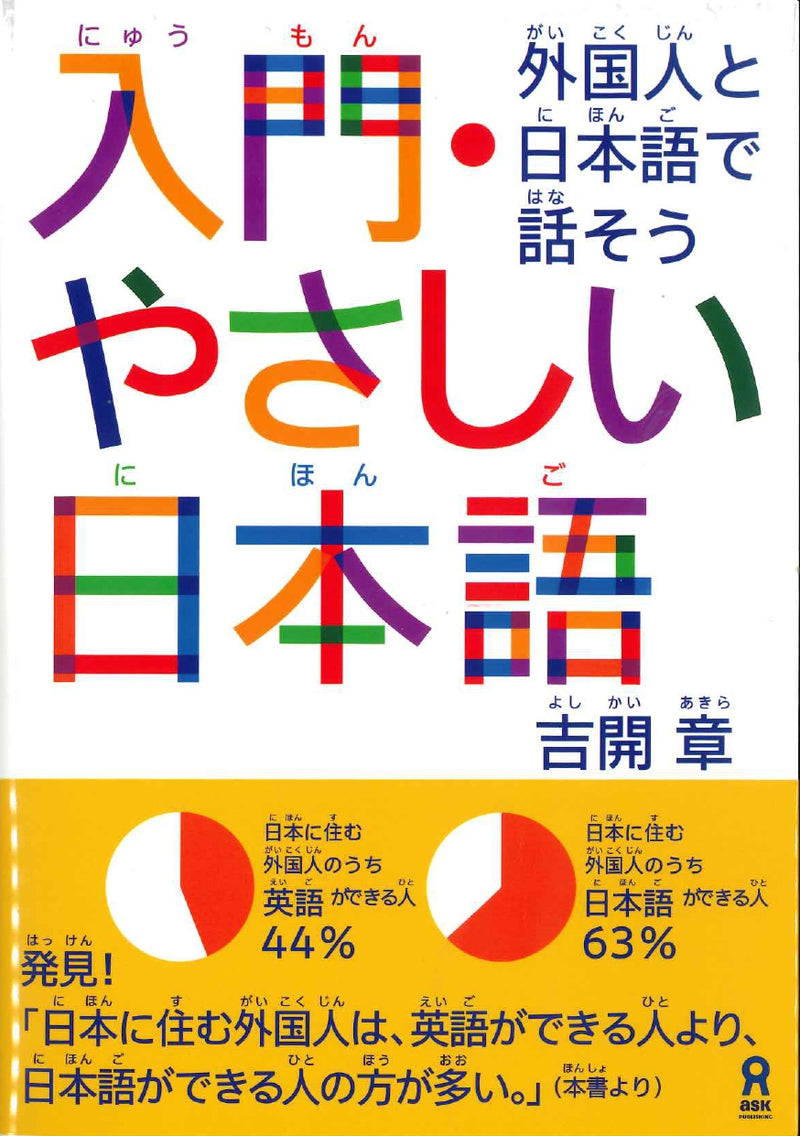 Introduction to Simple Japanese Cover