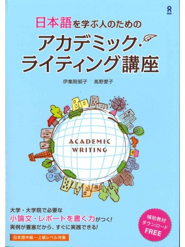 Academic Writing Course for Students of Japanese Cover Photo