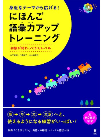 Japanese Vocabulary UP Training Cover