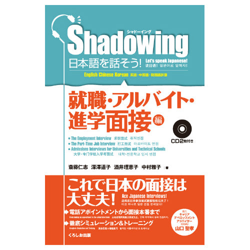 Shadowing: Let's Speak Japanese! Ace Japanese Interviews!