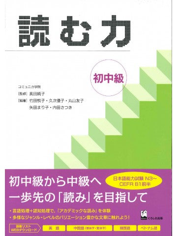 Intermediate Japanese Reading