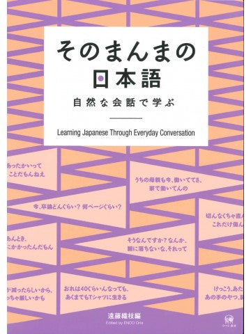 Learning Japanese Through Everyday Conversation Cover Page