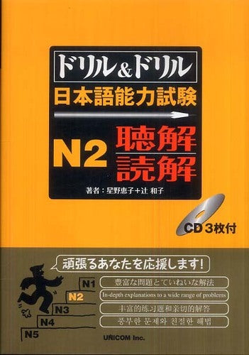 Drill and Drill JLPT N2 Listening and Reading