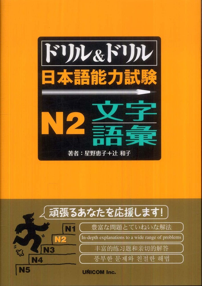 Drill and Drill JLPT N2 Vocabulary