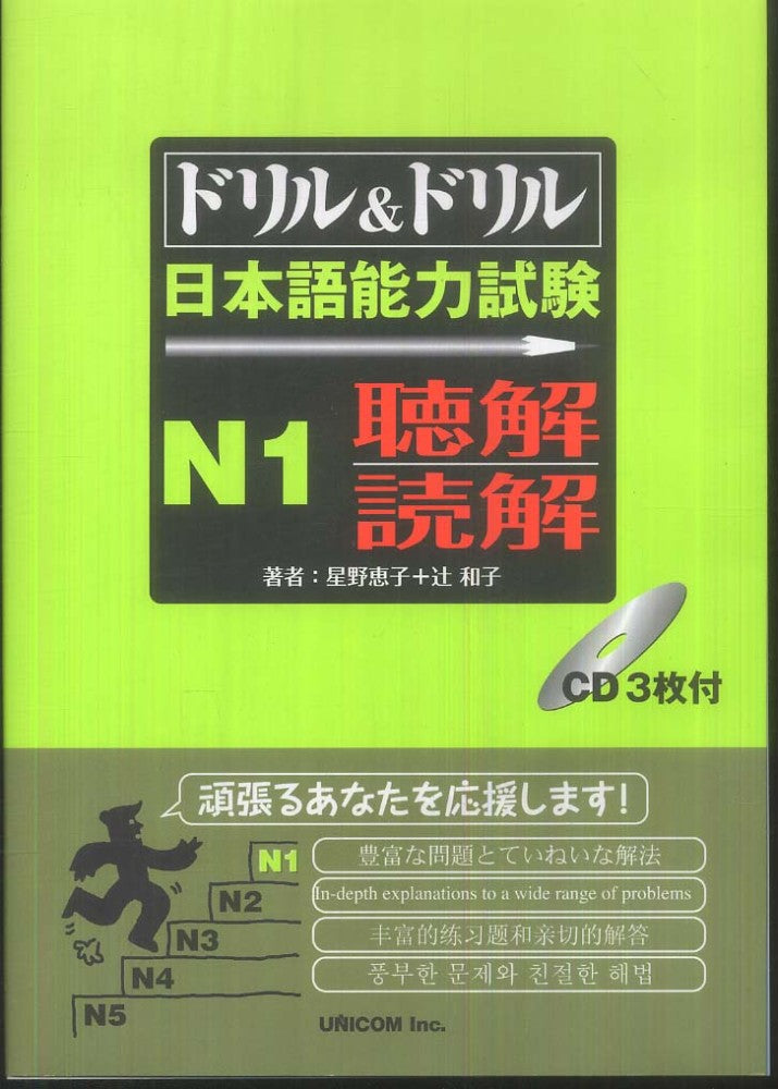 Drill and Drill JLPT N1 Listening and Reading