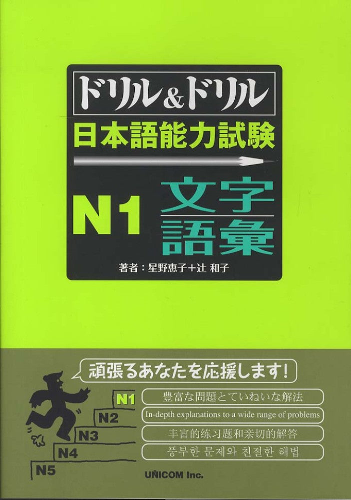 Drill and Drill JLPT N1 Vocabulary