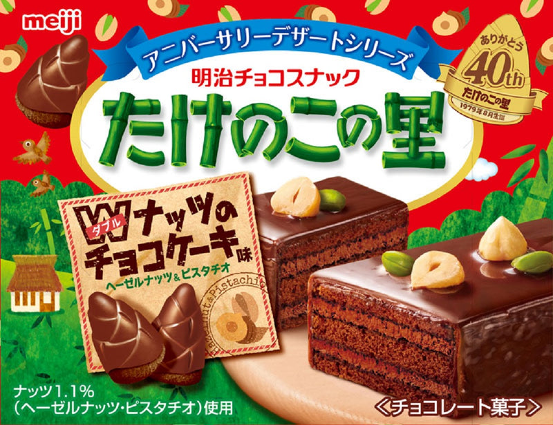 Takenoko No Sato Peanut Chocolate Cake Flavor
