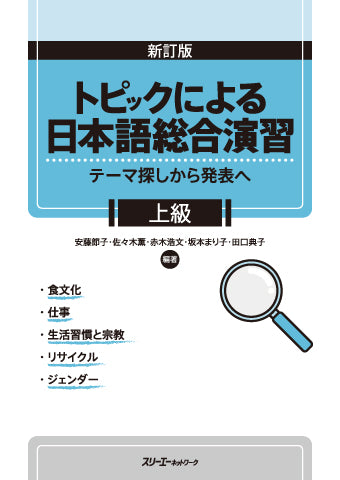 Comprehensive Japanese Learning through Topics - Advanced
