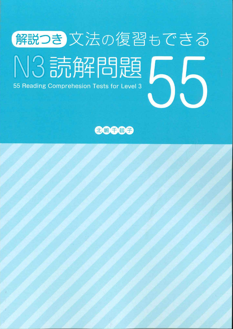 55 Reading Comprehension Tests for JLPT N3 Cover