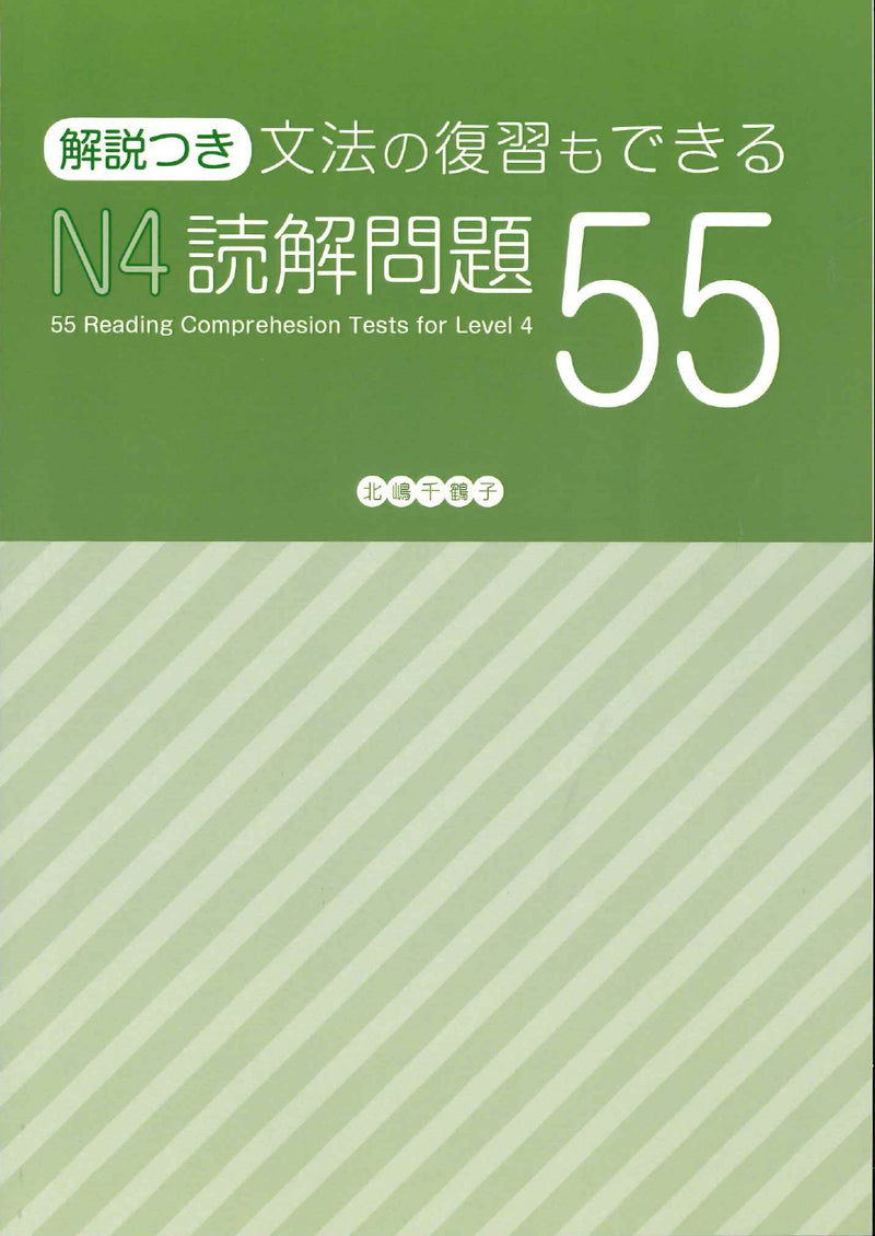 55 Reading Comprehension Tests for JLPT N4 Cover