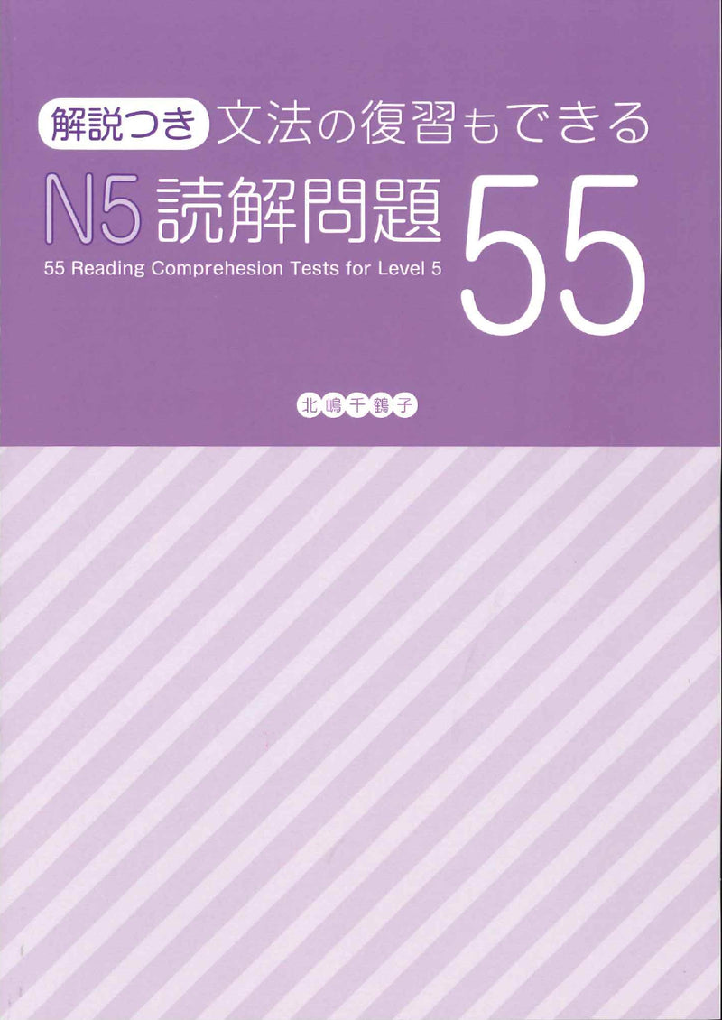 55 Reading Comprehension Tests for JLPT N5 Cover