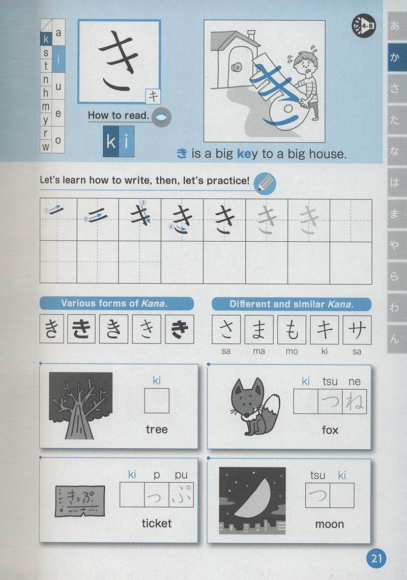 Memorize! Hiragana & Katakana by tracing strokes & with pictures