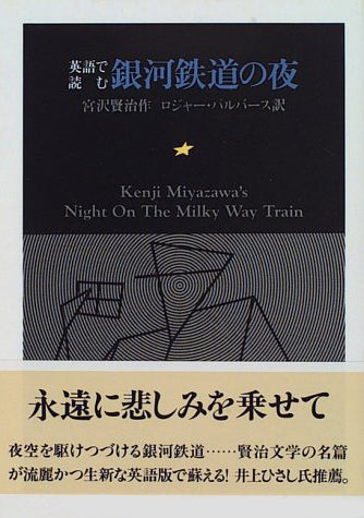 Night on the Galactic Railroad (Japanese English Bilingual Edition)