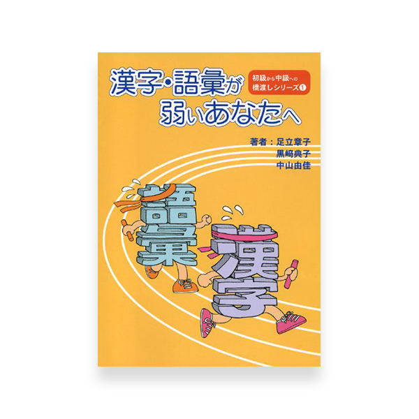 Anata E Series - Kanji・Goi Ga Yowai Anata e (Kanji & Vocabulary Workbook for Beginners)