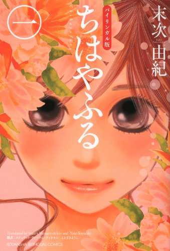 Chihayafuru - Bilingual Volume 1 Cover