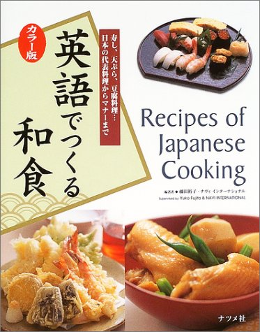 Recipes of Japanese Cooking Cover page