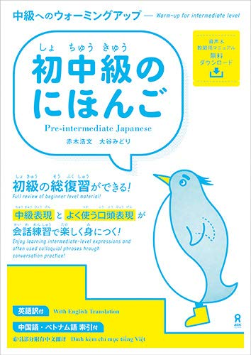 Pre-Intermediate Japanese Cover