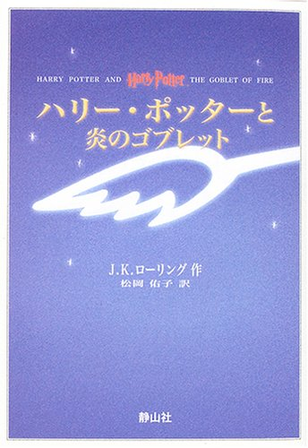 Harry Potter and the Goblet of Fire (Volume 4, Japanese Edition)