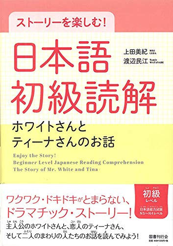 Enjoy the Story! Beginner Level Japanese Reading Comprehension