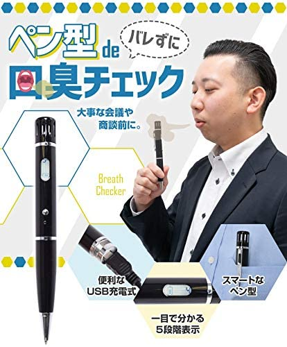 Pen Breath Odor Detector