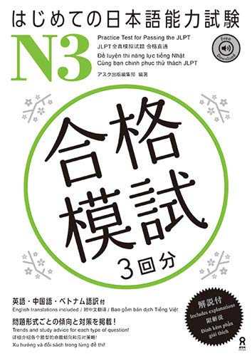 Intro to JLPT N3 Practice Tests Page
