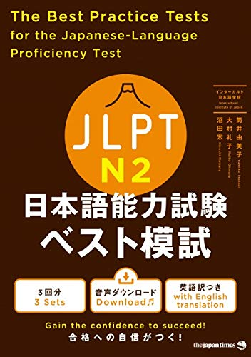The Best Practice Tests for the Japanese Language Proficiency Test N2 Cover Page