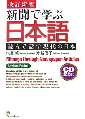 Japanese Through Newspaper Articles Cover Page